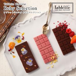 可愛いをぎゅっと。想い伝わるチョコレート。 タブレットショコラ・ルビーセレクション --------...