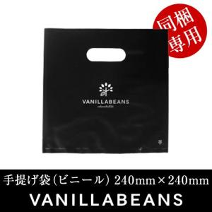 【同梱専用】【有料】手提袋(ビニール) vanillabeansyokohama