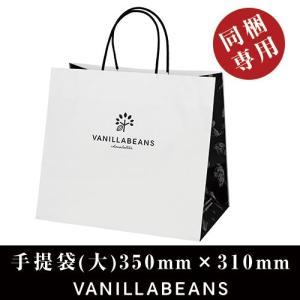 【同梱専用】【有料】手提袋(大) vanillabeansyokohama