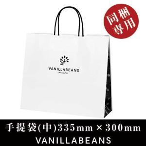 【同梱専用】【有料】手提袋(中) vanillabeansyokohama