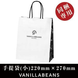 【同梱専用】【有料】手提袋(小) vanillabeansyokohama