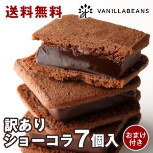 訳あり わけあり チョコレート スイーツ 送料無料 バニラビーンズ ショーコラ7個入 訳あり食品 令和 セール ご自宅用 簡易包装