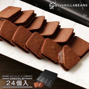 サクッ、パリッ、とろ〜り。生チョコレートクッキーサンド 「ショーコラ」詰め合わせ −24個入− --...