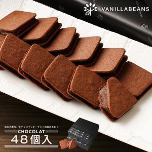 チョコレート スイーツ ギフト ショーコラ 48個入  クッキーサンド  詰め合わせ  送料無料