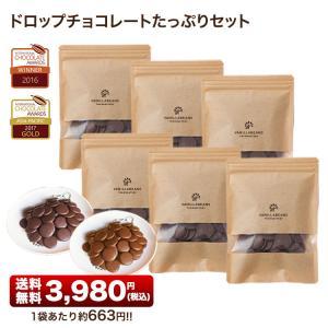 ドロップチョコレートたっぷりセット 150g×6袋 [8/16着迄]|vanillabeansyokohama