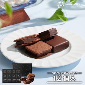 ショーコラ&パリトロ12個入|vanillabeansyokohama