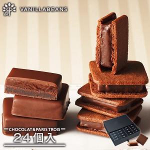 チョコレート スイーツ ギフト ショーコラ&パリトロ 24個入 クッキーサンド クッキー 詰め合わせ