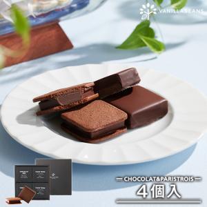 チョコレート スイーツ ギフト ショーコラ&パリ...の商品画像