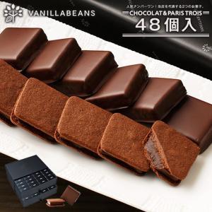 チョコレート スイーツ ギフト ショーコラ&パリトロ 48個入 クッキーサンド 詰め合わせ 送料無料