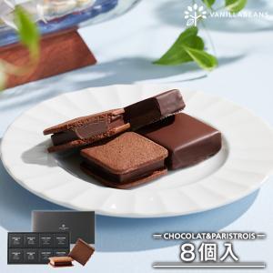 お歳暮 スイーツ ギフト チョコレート ショーコラ&パリトロセット 8個入 人気商品の詰め合わせ。お手土産にピッタリのお取り寄せスイーツです。