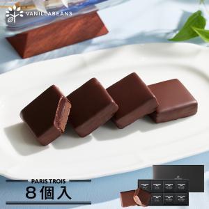 パリッとろ〜り。3層の食感。 濃厚プチショコラケーキ。 「パリトロ」詰め合わせ -8個入- ----...