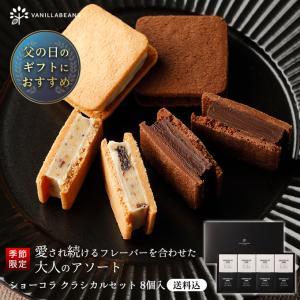 ショーコラ クラシカルセット8個入(送料込) vanillabeansyokohama