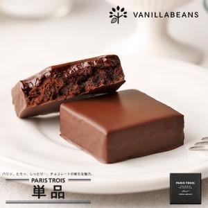 パリッとろ〜り。3層の食感。 濃厚プチショコラケーキ。 「パリトロ」単品 -------------...