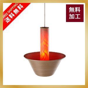 ブナコ P011 モダン和風照明 カフェ ペンダント|vanilladesign