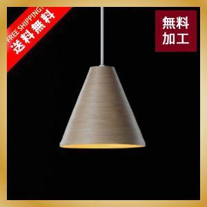 BUNACO ペンダントライト P371 ナチュラル色|vanilladesign