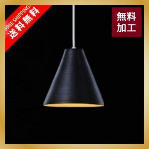BUNACO ペンダントライト P372 ブラック色|vanilladesign