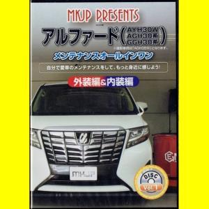 MKJPトヨタアルファード AYH30W・AGH30系・GGH30系  メンテナンスDVD vanityclub