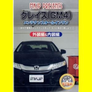 MKJPホンダグレイス (GM4)メンテナンスDVD vanityclub