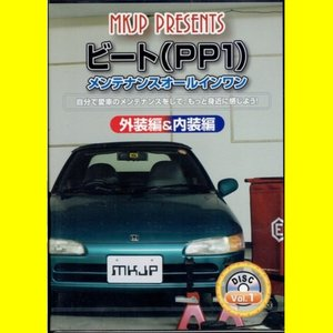 MKJPホンダビート (PP1)メンテナンスDVD vanityclub
