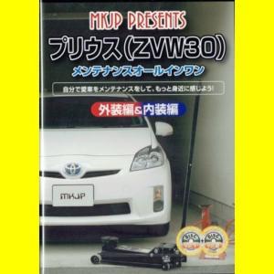 MKJPトヨタプリウス(ZVW30)メンテナンスDVD vanityclub
