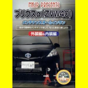 MKJPトヨタ プリウスα ZVW40 メンテナンスDVD vanityclub