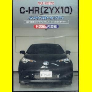 MKJPトヨタ C-HR ZYX10   メンテナンスDVD vanityclub