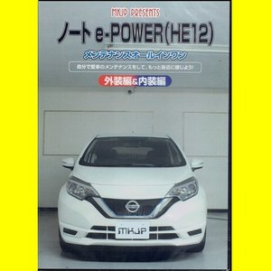 MKJP日産ノート e-POWER HE12  メンテナンスDVD vanityclub