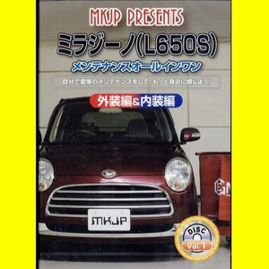 MKJPダイハツ ミラジーノ L650SメンテナンスDVD...