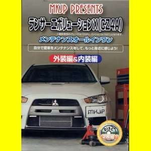 MKJP三菱ランエボX(CZ4A)メンテナンスDVD