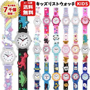 腕時計 キッズ 男の子 女の子 1100