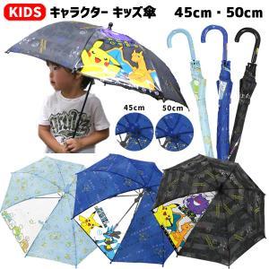 ■商品説明 雨の日でも楽しくなっちゃう人気キャラクターのキッズ傘です♪ 一面外が見える透明素材になっ...