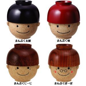 《木椀》 汁椀 茶碗 セット まんぷく 家族 1480/16...