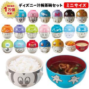 ディズニー 汁椀 茶碗 セット ミニサイズ 1580 子供