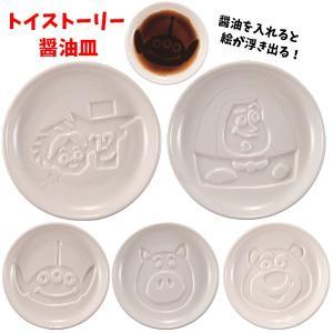 ■商品説明 トイストーリーの大人気キャラクターの醤油皿です。 醤油を入れると絵が浮かび上がってきます...