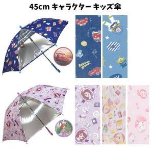 4c9a6c090bf61 ディズニー 子ども傘の商品一覧|ベビー、キッズ、マタニティ 通販 ...