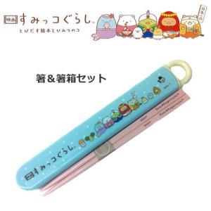 映画 すみっコぐらし スライド式箸&箸箱セット 600|vanitystudioremix