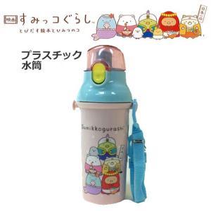 映画 すみっコぐらし プラスチック 水筒 1450|vanitystudioremix