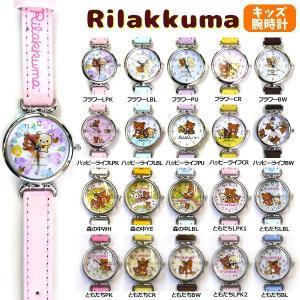 リラックマ 腕時計 子供 1500|vanitystudioremix