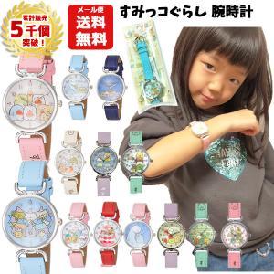 すみっコぐらし 腕時計 | リストウォッチ 合皮 ベルト アナログ すみっこぐらし キッズ ジュニア 子供用 女の子 かわいい おしゃれ キャラクター グッズ 1500