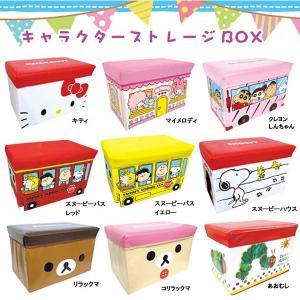 収納ボックス おもちゃ箱 2400 キティ マイメロディ リラックマ スヌーピー ストレージボックス