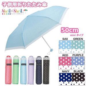 折りたたみ傘 子供 50cm 700 女の子 ドット
