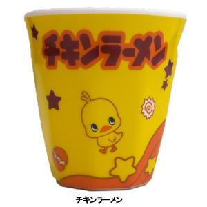 チキンラーメンメラミンカップ 500  チキン ラーメン コップ カップ 黄 通販|vanitystudioremix