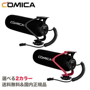 COMICA CVM-V30 LITE ショットガンマイク 指向性マイク 動画マイク ライブ配信 動...
