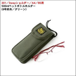 301/3wayショルダー/A4/B5用メガネケース(8号帆布/グリーン)【バンナイズ/VanNuys】|vannuyswebshop