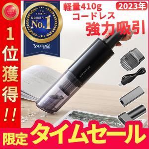 ハンディクリーナー 充電式 コードレス 掃除機 USB 車用 カークリーナー 軽量 軽い サイクロン...