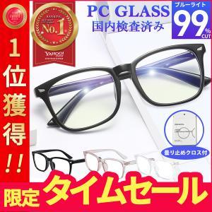 JIS規格 ブルーライトカット90% 以上 99% ブルーライトカットメガネ PCメガネ メンズ レ...