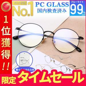 JIS規格 ブルーライトカット90% 以上 PCメガネ 99% ブルーライトカットメガネ メンズ レ...