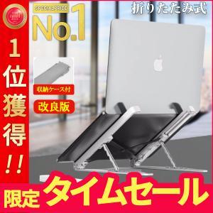 ノートパソコンスタンド pcスタンド 折りたたみ式 軽量 5段階調整可能 タブレット 放熱 薄い 滑り止め パソコンスタンド 持ち運び便利 薄型 専用カバー付