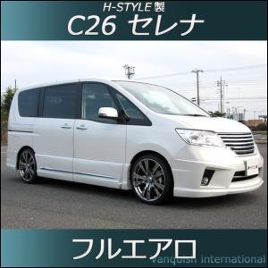 セレナ C26 前期 ハイウェイスター フルエアロ 【素地】...