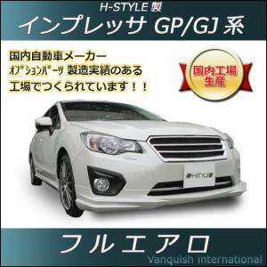 インプレッサ フルエアロ 3点セット GP/GJ 【素地】 ...